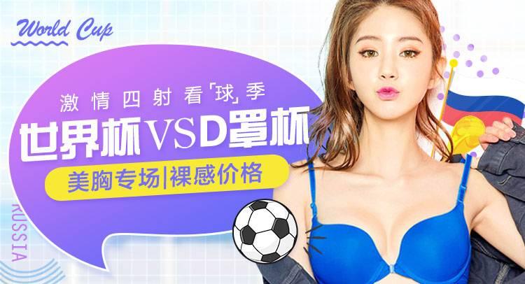 世界杯vs D罩杯-南京