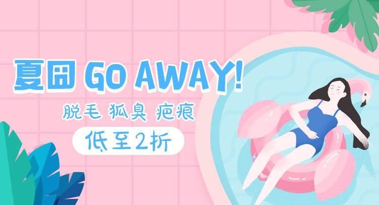 夏囧GO AWAY-华东