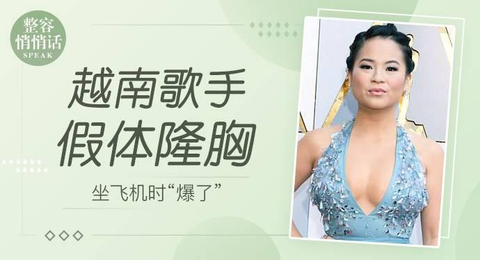 越南女歌手花1.4万隆胸