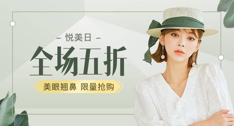 悦美五折日-华东