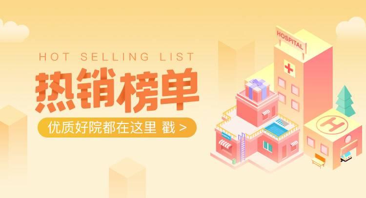 热销榜单—华北