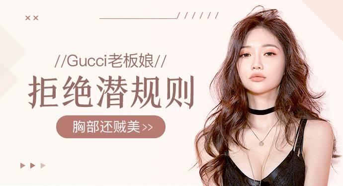 全球最美胸部女星拒绝潜规则,成为Gucci老板娘