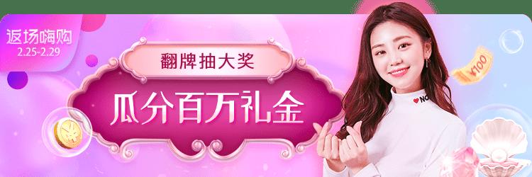 悦美7周年庆 翻牌抽大奖 瓜分百万礼金!