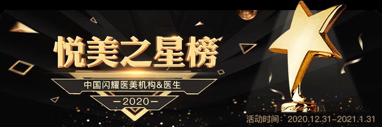 2020年度悦美之星榜