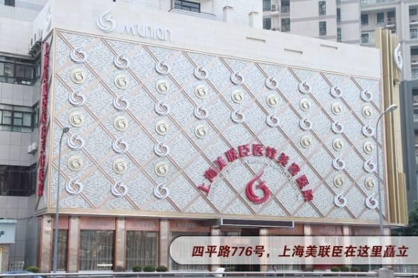 上海愉悦美联臣医疗美容医院环境图4