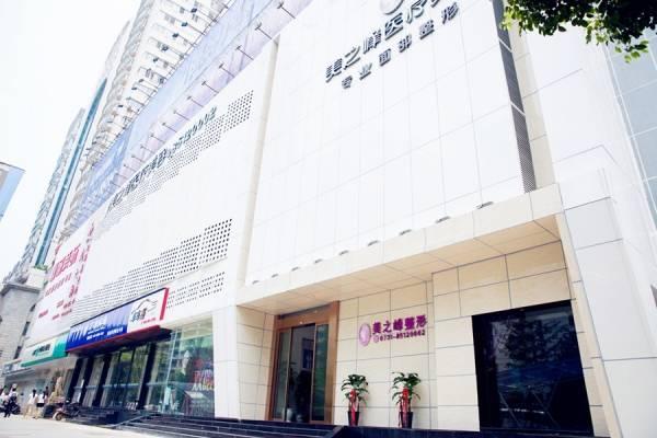长沙市开福区美之峰医疗美容门诊部环境图3
