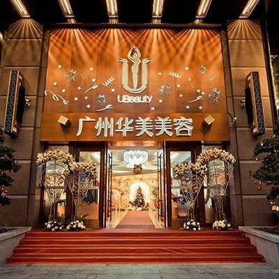 广州华美医疗美容医院环境图2