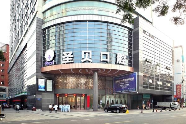 广州越秀圣贝口腔门诊部环境图2