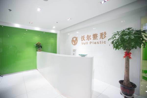 北京沃尔刘彦军医疗美容诊所环境图1