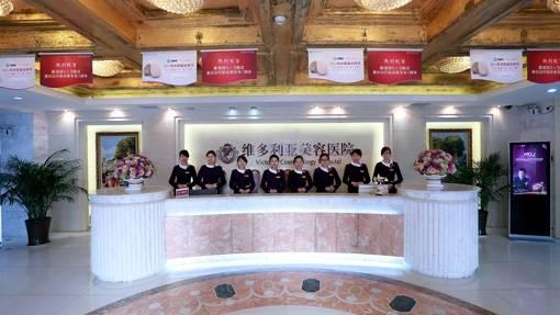 苏州吴中维多利亚美容医院环境图2