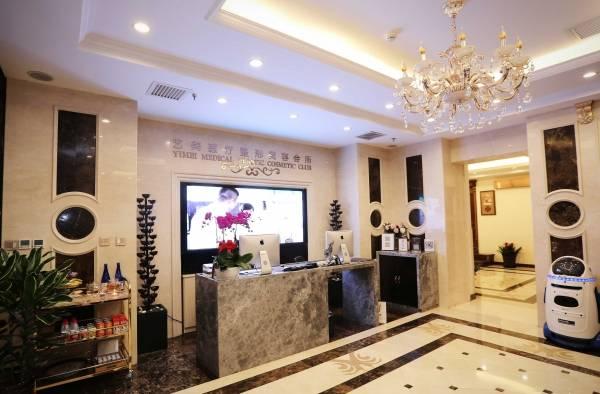北京艺美医疗美容诊所环境图2