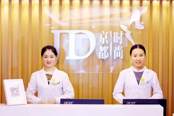 北京京都时尚医疗美容诊所环境图2