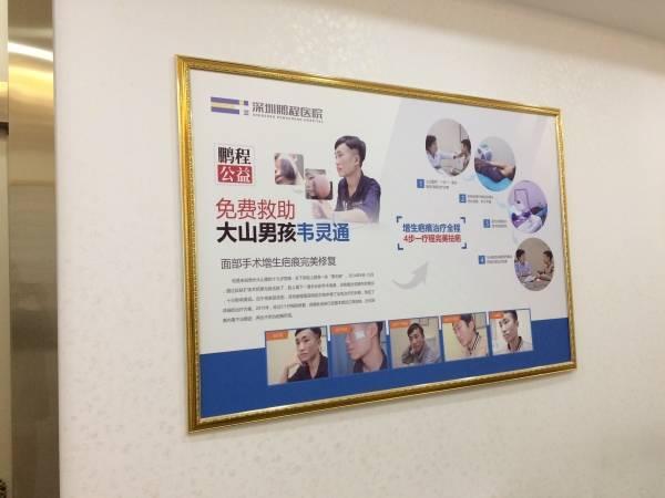 深圳鹏程医院环境图2