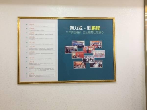 深圳鹏程医院环境图1