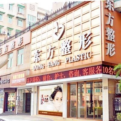 杭州东方整形外科门诊部环境图5