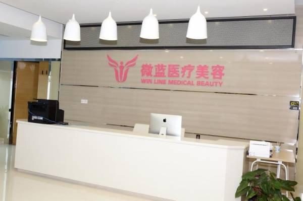 上海微蓝医疗美容门诊部环境图1