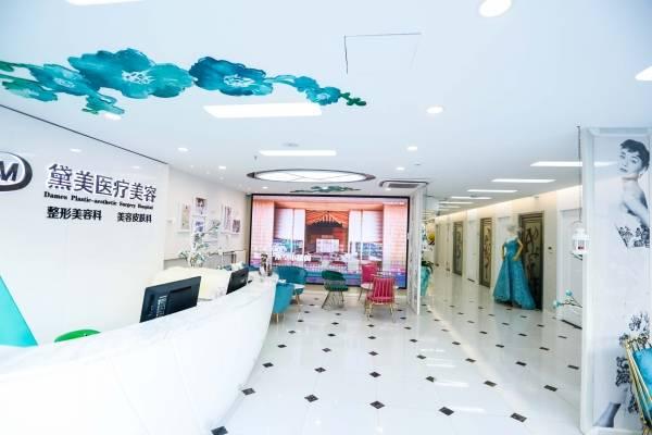 黛美(北京)医疗美容诊所环境图1