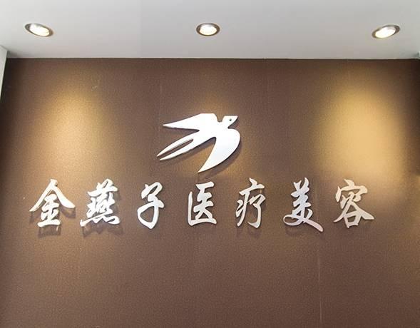北京金燕子医疗美容诊所环境图3