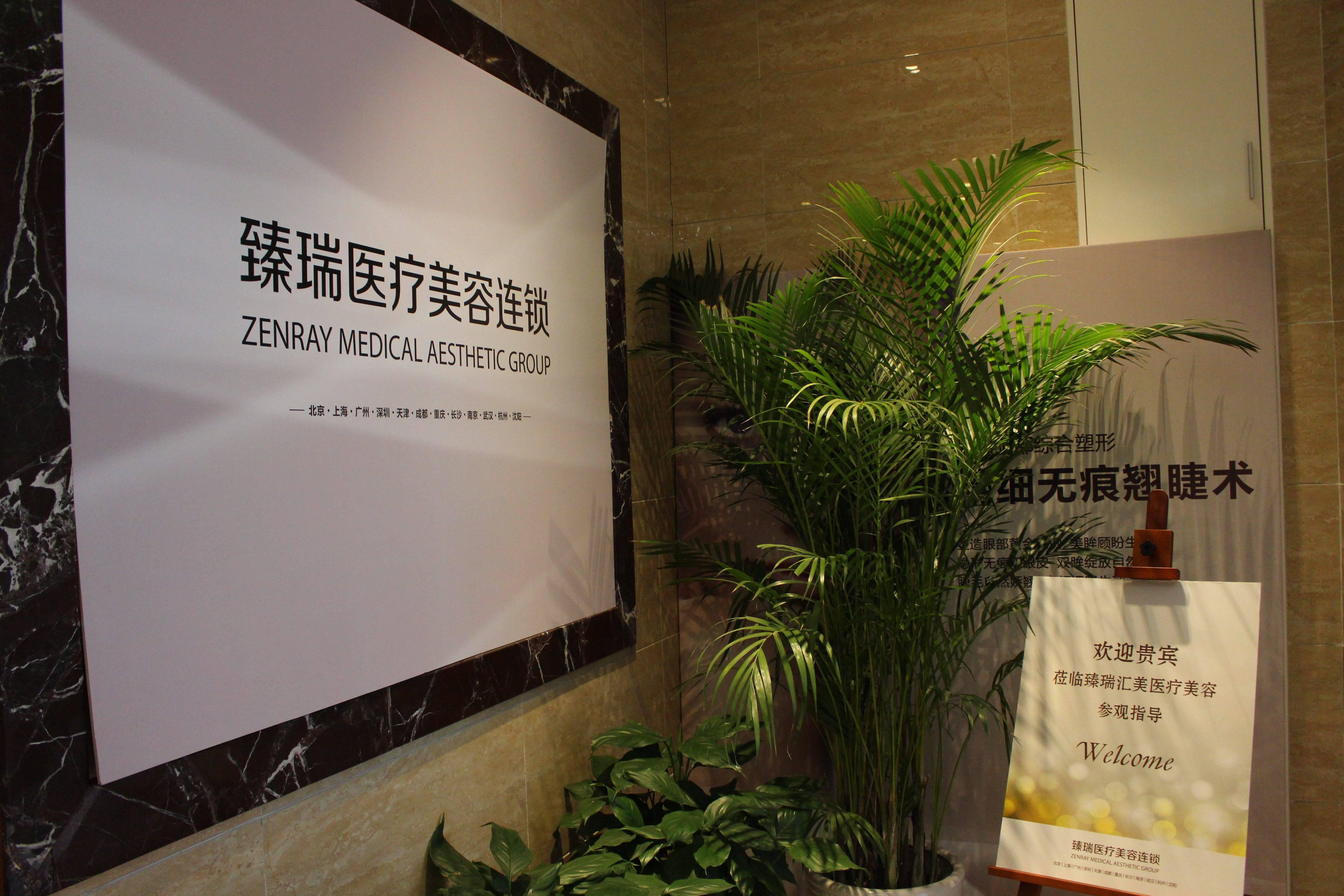 北京汇美医疗美容诊所环境图2