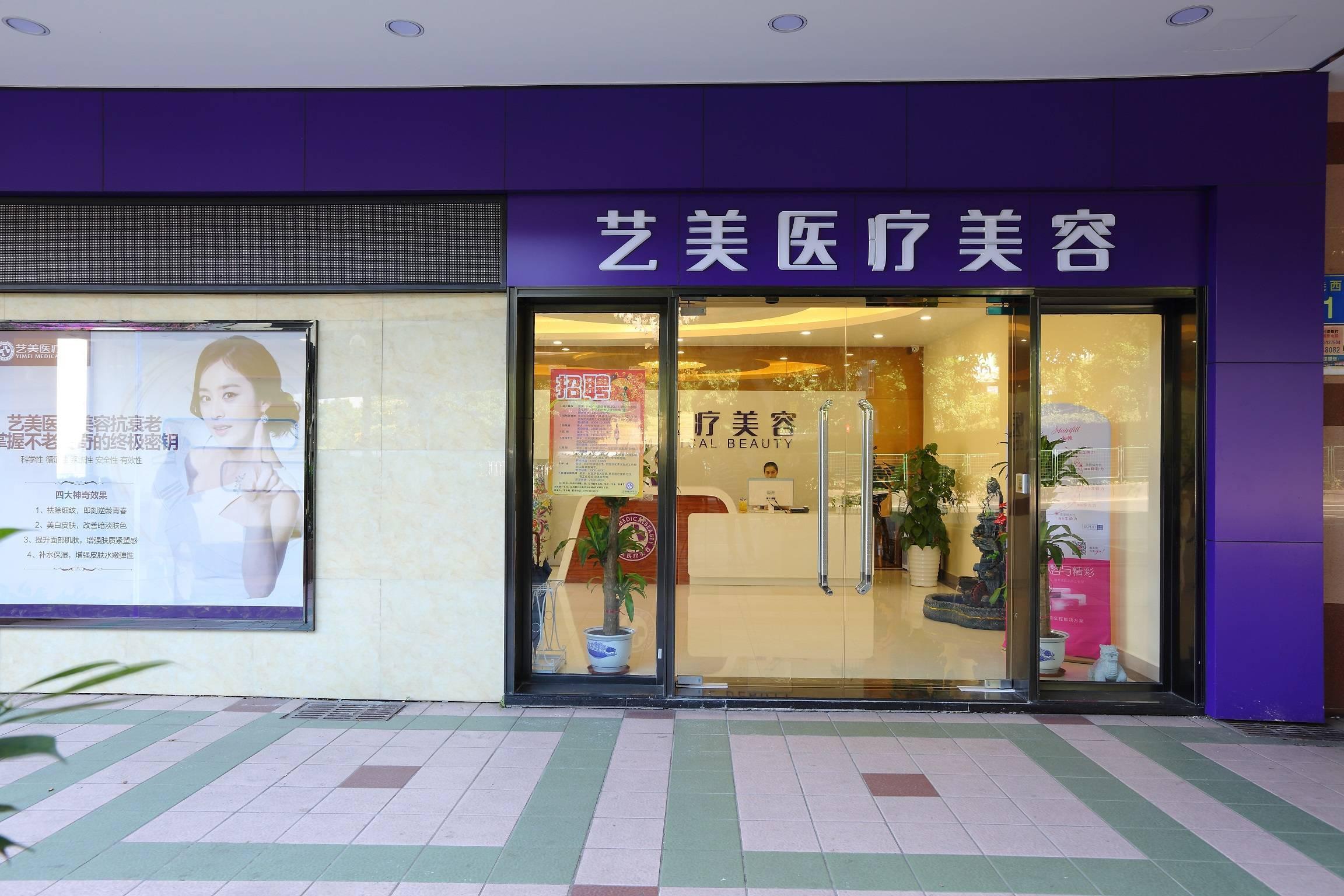 广州艺美医疗美容门诊部环境图4