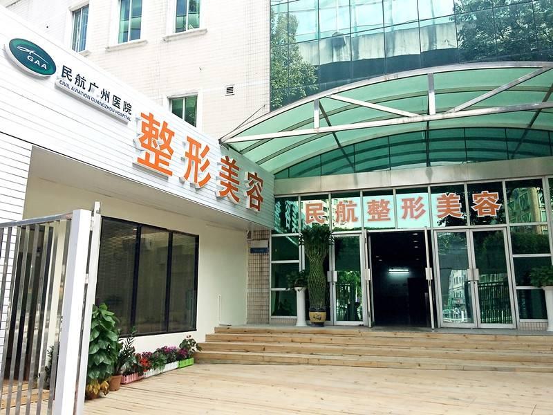民航广州医院(广州白云国际机场急救中心)环境图2