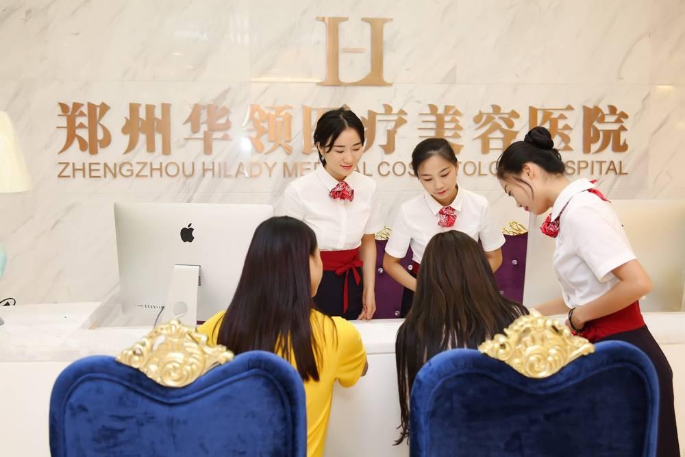 郑州华领医疗美容医院环境图2
