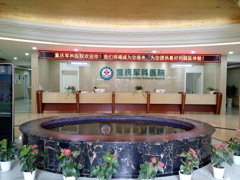 重庆军科整形医院环境图1