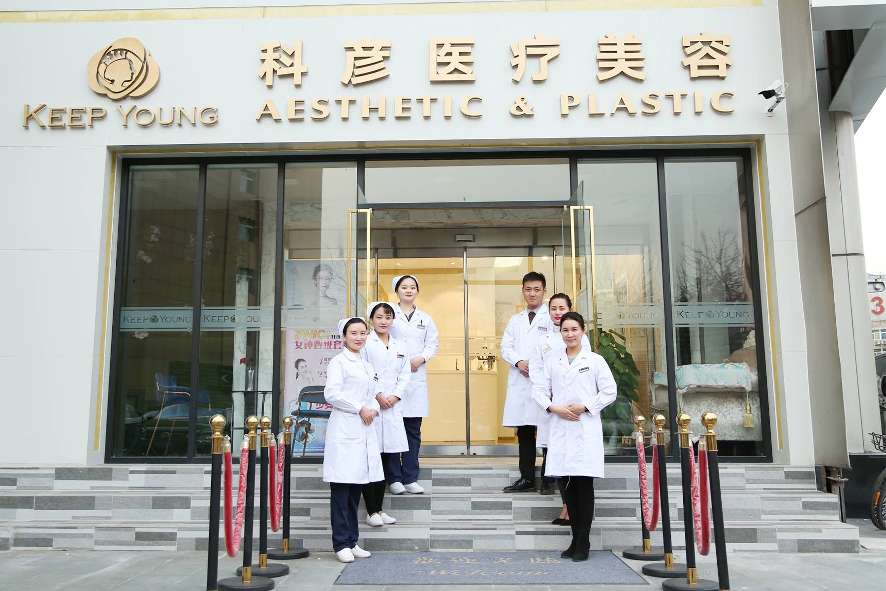 北京科彦医疗美容诊所环境图1
