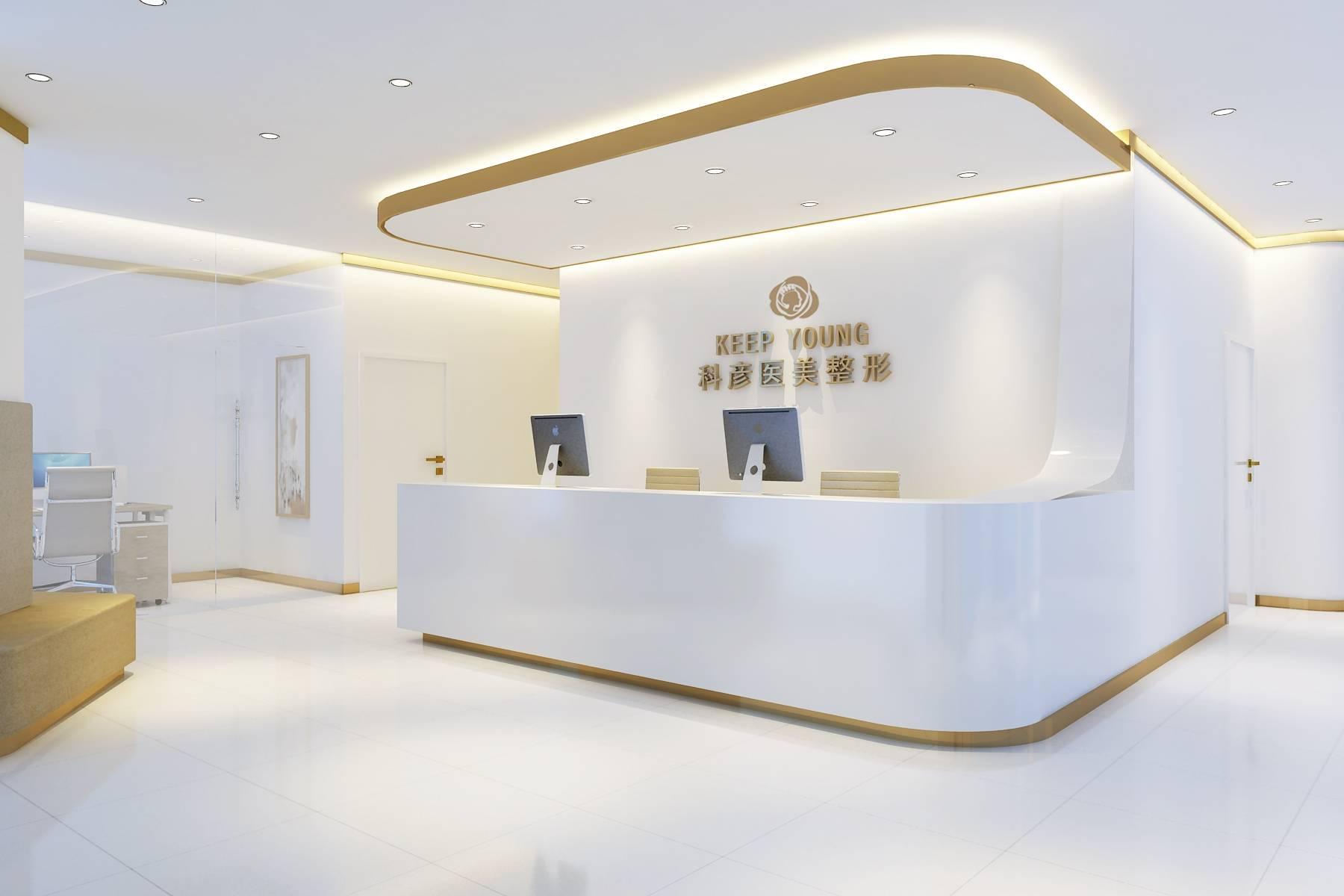 北京科彦医疗美容诊所环境图2