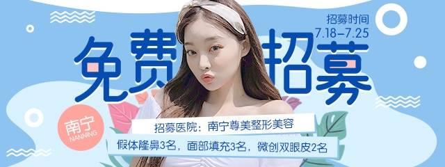 7.18-7.25 南宁尊美整形美容